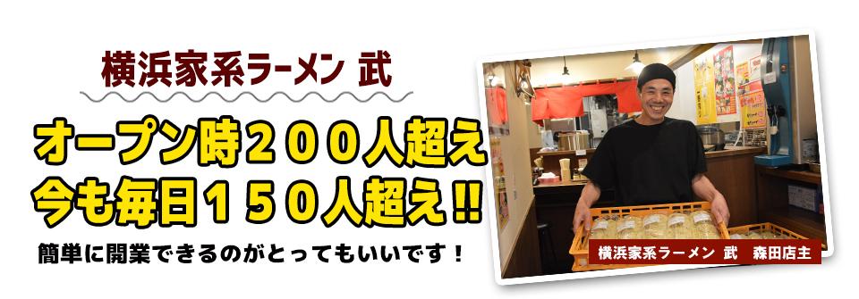横浜家系ラーメン 武オープン時200人超え今も毎日150人超え‼簡単に開業できるのがとってもいいです!横浜家系ラーメン 武 森田店主