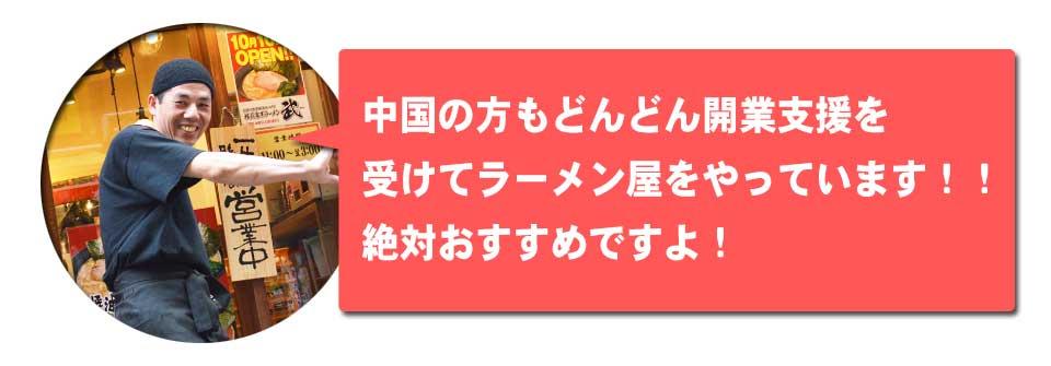 横浜家系ラーメン 武 森田店主のインタビュー