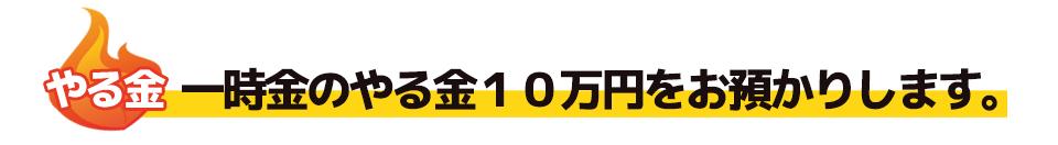 一時金のやる金10万円をお預かりします。