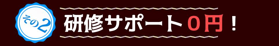 その2研修サポート0円!