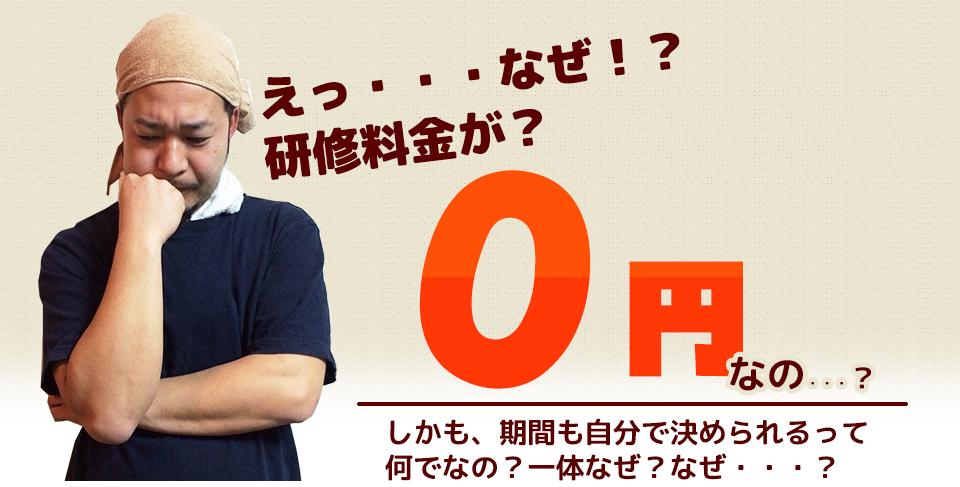えっ・・・なぜ!?研修料金が?0円なの・・・?