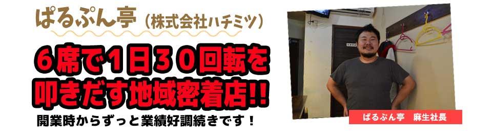ぱるぷん亭(株式会社ハチミツ)