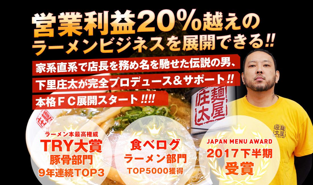 営業利益20%超えのラーメンビジネスを展開できる!庄太FC!
