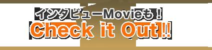 インタビューMovieもCheck it out