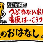 """つぶれないお店の看板は…こうつくる! 〜第2回〜 「""""色""""のおはなし」の巻"""