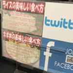新規開業のポイント その5 『販売促進計画を決める』の―――補足!!!!